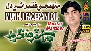 OLD SINDHI SONG MUNHJI FAQERANI DIL JE BY MASTER MANZOOR OLD ALBUM SACHAL PRODUCTION FULL HD SONG