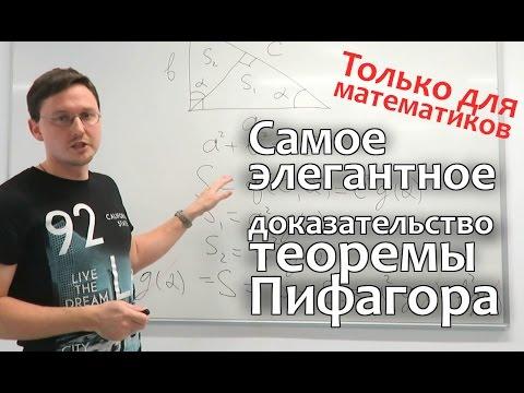 Теорема Пифагора Доказательство. Доказательство теоремы Пифагора используя анализ размерностей.
