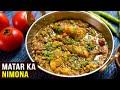 Matar Nimona   MOTHER'S RECIPE   How To Make Green Peas Curry   Matar Ka Nimona Recipe