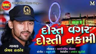 Dost Vagar Dosti Nakami | Bechar Thakor | દોસ્ત વગર દોસ્તી નકામી | બેચર ઠાકોર | Latest Gujarati song