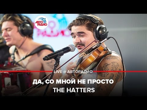 🅰️ THE HATTERS - Да Со Мной Не Просто (#LIVE Авторадио)