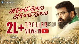 Achamillai Achamillai Official Trailer | Ameer, Muthu Gopal | TrendMusic