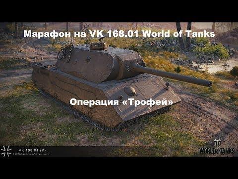 Охота на VK 168.01 (P). Операция «Трофей» [World of Tanks]