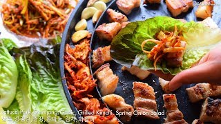 How to Make and Eat Samgyeopsal 삼겹살 サムギョプサル - My Easy Authentic Korean BBQ Recipe