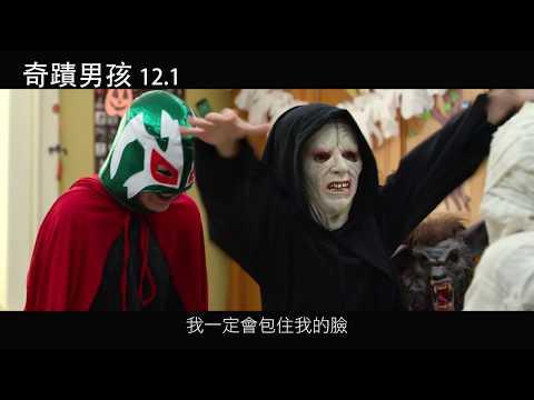 【奇蹟男孩】短版預告自信篇 12/1溫暖獻映