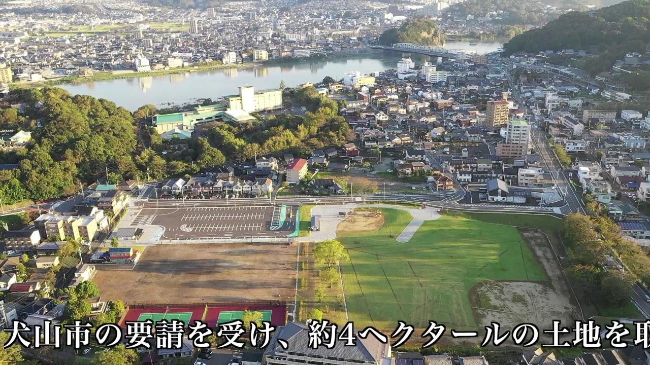 まちを守る 暮らしを守る 内田防災公園