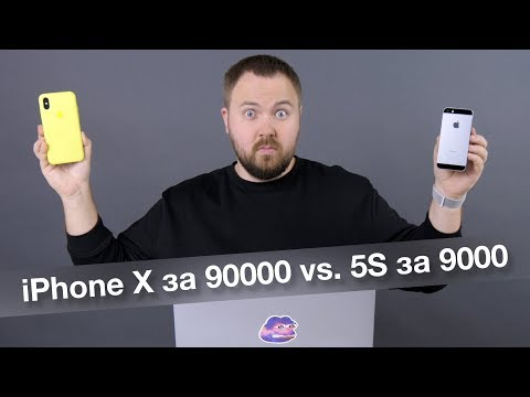 Apple починила iOS? Или iPhone X vs. iPhone 5S на 11.3