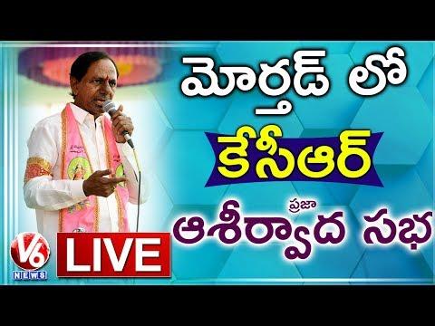 CM KCR LIVE | TRS Public Meeting In Balkonda | Telangana Elections 2018 | V6 News