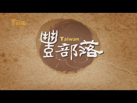 台灣-豐部落
