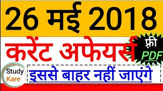 26 May 2018 Current Affairs in Hindi    All competitive exams    by study kare