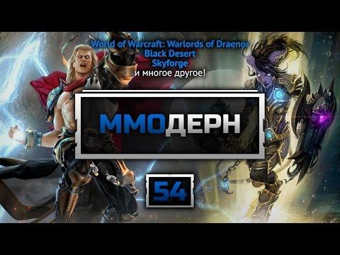 ММОдерн №54 [Новости ММО игр] - Skyforge, Star Trek Online, War Thunder, Black Desert...