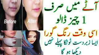 How To Get Full Whitening  |  Attay Main Sirf 1 Cheeze Milao  |  Rang Gora Karny Ka Tarika