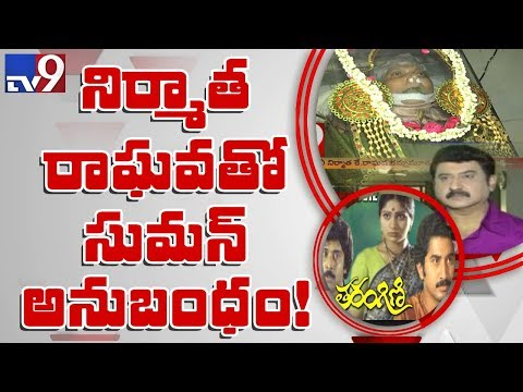 Producer Raghava death : Hero Suman pays condolence  - TV9