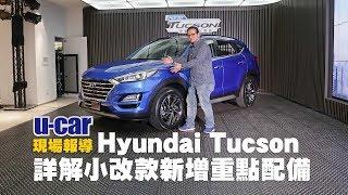 【第一印象】Hyundai Tucson 小改款重點一次了解(非直播/中文字幕) 導入先進主動安全配備 | U-CAR 現場報導 (2019 Hyundai SmartSense豪華車型以上配備)