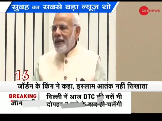 Morning Breaking: 'We are against terrorism, not religion' says PM Modi