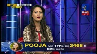 Gindara Wage - Pooja Umashankar   2019 - 01 - 16