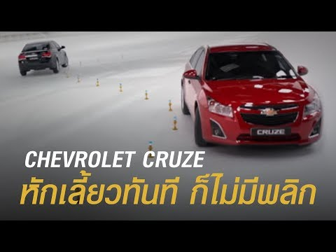 Chevrolet Cruze : Electronic Stability Control (ESC)