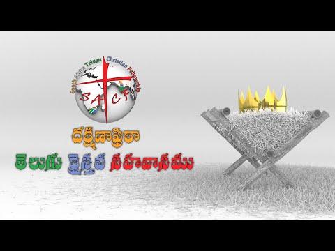 South Africa Telugu Christian Fellowship - Christmas Carols 2018 - Songs MP3