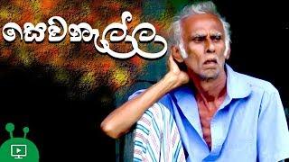 Sewanalla | Poya Day Special | Religious Telefilm