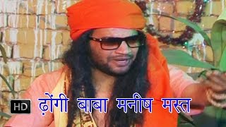 Rangila Baba Manish Mast Ke Karname    बाबा मनीष मस्त के कारनामे    Manish Mast   