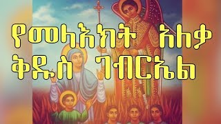 Ethiopian Orthodox Mezmur Ethiopian Orthodox Mezmur