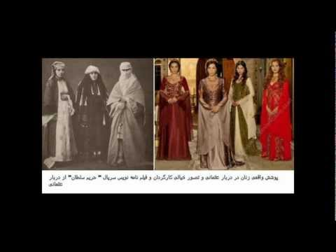 Harim Soltan Iranian تحریم  سریال حریم سلطان