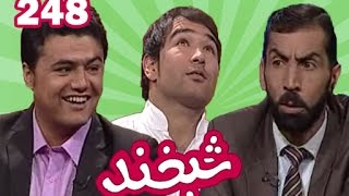 SHABKHAND_1TV AFGHANISTAN COMEDY SHOW_EP 248