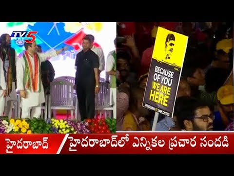 Political Leaders Speedup Election Campaign In Hyderabad | TelanganaElections2018