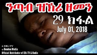 ERi-TV, Eritrea - Drama Series: nTab zKri Zemen - ንጣብ ዝኽሪ ዘመን - part XXIX - 29 ክፋል, July 01, 2018