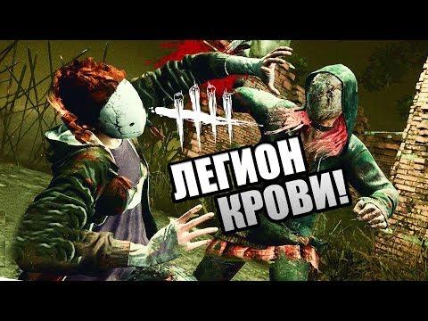 Dead by Daylight ► МАНЬЯК КРОВИ ЛЕГИОН!