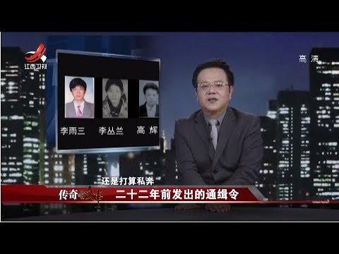 中國-傳奇故事-20180803-二十二年前發出的通緝令
