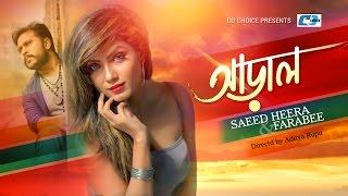 Aaral   Heera   Farabee   Arshiya   Aditya Rupu   Bangla New Song 2017   FULL HD