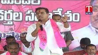 Minister KTR Speech at TRS Cadre meet | Rajanna Sircilla dist  live Telugu