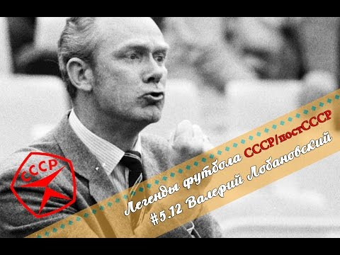 Легенды Футбола: Валерий Лобановский