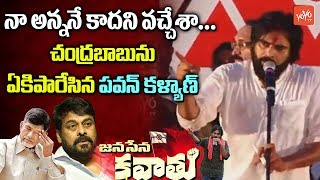 Pawan Kalyan Comments on Chandrababu Deksha and BJP | Chiranjeevi | MP Modi