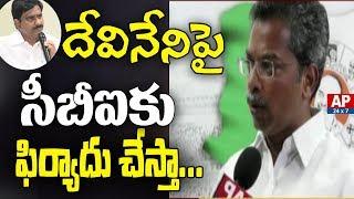YCP Leader Vasantha Krishna Prasad to File Complaint to CBI against Minister Devineni Uma | AP24x7