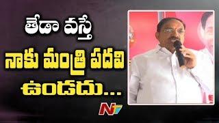Tummala Nageshwar Rao Alerts His Followers and Party Cadre | Tummala Meeting In Sattupalli | NTV