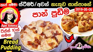 Bread pudding in pan by Apé Amma