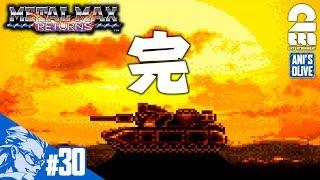 #30【RPG】兄者の「メタルマックス リターンズ」【2BRO.】END