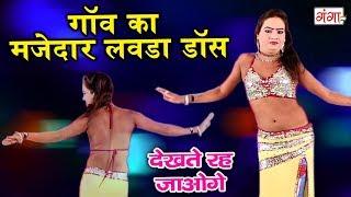 ऐसा लवंडा डांस पहले नहीं देखा होगा धमाकेदार स्टेज डांस वीडियो - Bhojpuri Nach Nautanki Program