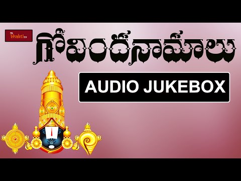 Govinda Namalu | Venkateswara Swamy Chants |  Sri Venkateswara Suprabhatham Album video