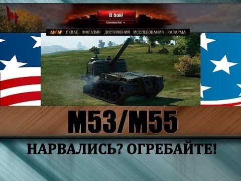 M53/M55 Как играть на артиллерии полный гайд. Американская арта М53/М55 в действии