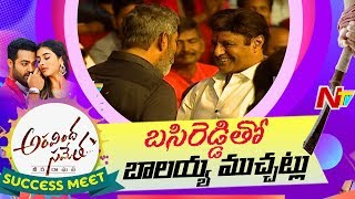 Balakrishna and Jagapathi Babu Fun Moments @ Aravinda Sametha Success Meet || NTR