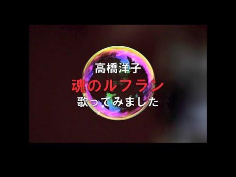 313 Briden 高橋洋子 魂のルフラン 歌ってみました - YouTube
