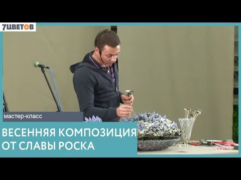 7ЦВЕТОВ Мастер-класс по флористике Славы Роска (обучение флористике)