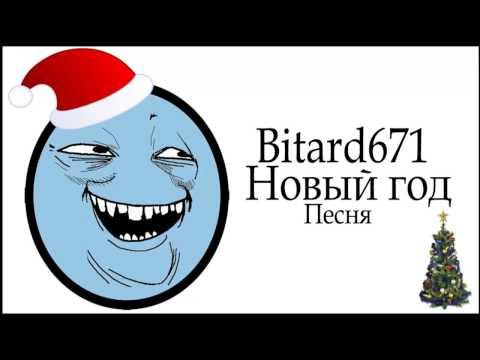 Bitard671 - Новый год