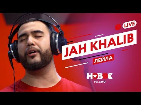 Jah Khalib - Лейла (live @ Новое Радио)