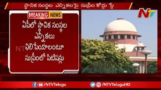 Break To Local Body Elections In AP , SC Stay On AP Local Body Elections | NTV