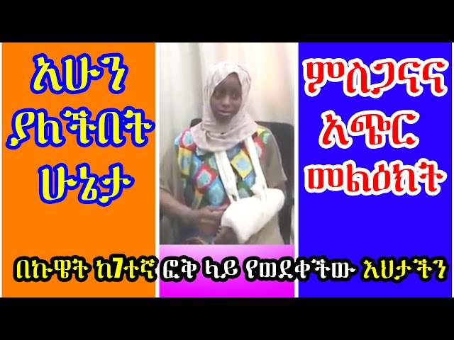 Short Message from Ethiopian Maid who fall from a building
