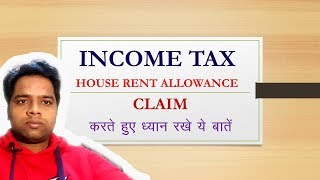 HRA CLAIM करते हुए ध्यान रखे ये बातें !! House Rent Receipt will not Sufficient for Claiming HRA